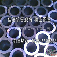 2024进口铝管 2024合金铝管