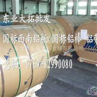 5086进口铝薄板5086防锈铝板