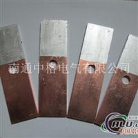 供应各种规格铜铝过渡导电片