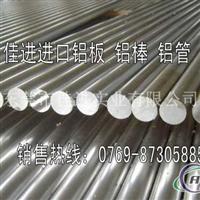 美铝7075铝棒 7075合金铝棒