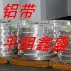 变压器用铝合金带