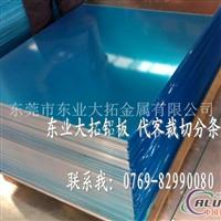 2024耐蚀性航空铝板