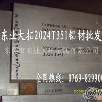 合金铝板AA2024 进口铝合金性能