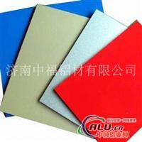 聚酯辊涂彩色铝板北京彩色铝板