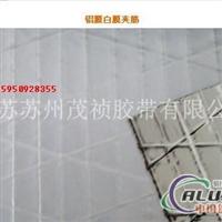贴膜PVC夹筋铝箔胶带