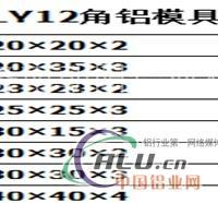 2系(AlCu)高度度铝合金角铝