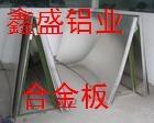 6063鋁合金板  鋁板