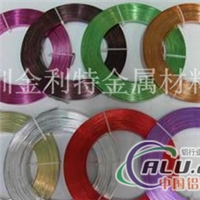 优质铝合金线,6063彩色铝线