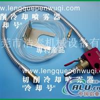 铝型材加工切削冷却喷雾器W-01冷雾