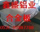 6063模具铝合金板、铝板