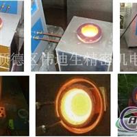 供应1公斤铝熔炼炉、铸造炉