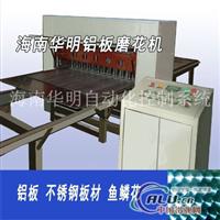 铝板自动磨花机AP210