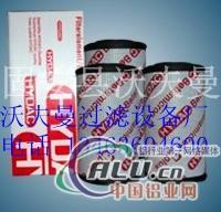 0240D010BN/HC贺德克液压油滤芯