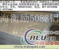 5A03鋁板行情(5A03)鋁價格