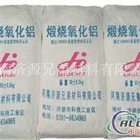 济源兄弟公司专业生产 氧化铝微粉  高温煅烧氧化铝粉