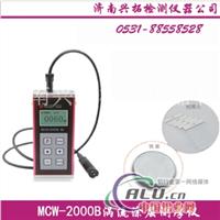 MCW2000B非铁基涂层测厚仪涡流