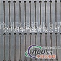 冲孔铝板 铝合金板 铝板加工
