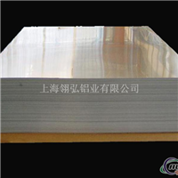 7075铝板报价  7075主要合金性能