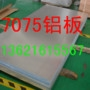 6063-T4铝合金板 现货铝板