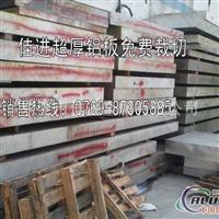 7050航空铝板,7050进口铝板价格