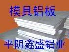 6061、6063模具用合金铝板