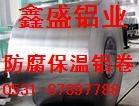 3003、3A21防腐保温合金防锈铝板