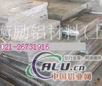 4011铝板(大打折优惠)