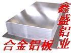 6系模具用铝合金板