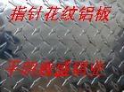 花纹防滑铝板 、指针型、五条筋