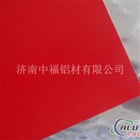 山东彩色铝板聚酯氟碳彩涂铝板