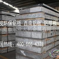 进口7a04铝板美国产地