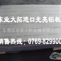 7A04进口铝板 7A04超硬铝板