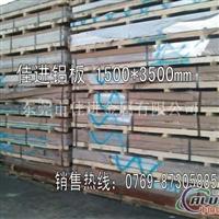 销售7050铝板 7050厚板厂家