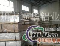 徐州远华―定制生产各种规格铝板