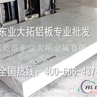 7050进口铝板 7075铝板价格