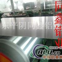 0.8mm管道工程用合金防锈铝
