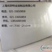 8A06铝合金板 8A06铝棒厂价