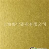 金色拉丝铝板