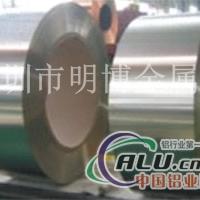 明博直销进口耐腐蚀1060铝合金带