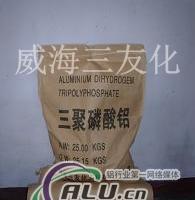 供应改性三聚磷酸铝