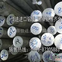 5083高精密铝棒 5083铝棒优惠
