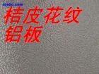 桔皮花纹防滑铝板、压花铝板