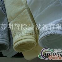 铝厂药厂除尘布袋厂家