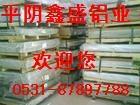 工程用铝板、出口精包装铝板