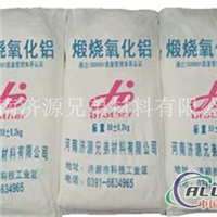 兄弟牌高温氧化铝粉 αal2o3  氧化铝微粉