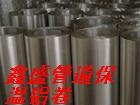 化工厂、炼油厂、电厂管道保温铝皮