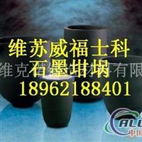 维苏威(福士科)碳化硅石墨坩埚