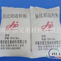 兄弟牌氧化铝造粒粉 质量稳定 价格优惠