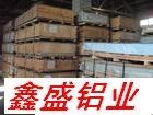 平阴鑫盛1060容器用铝板