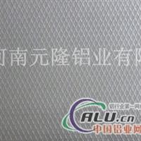 菱形壓花鋁板供應銷售